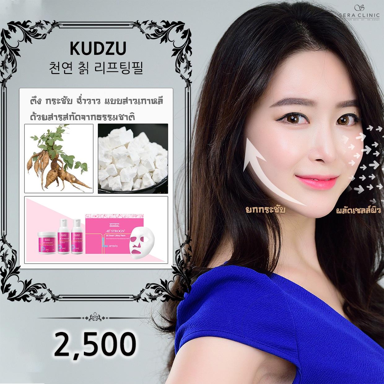 Sera Clinic KoreanKudzu Pink Peel