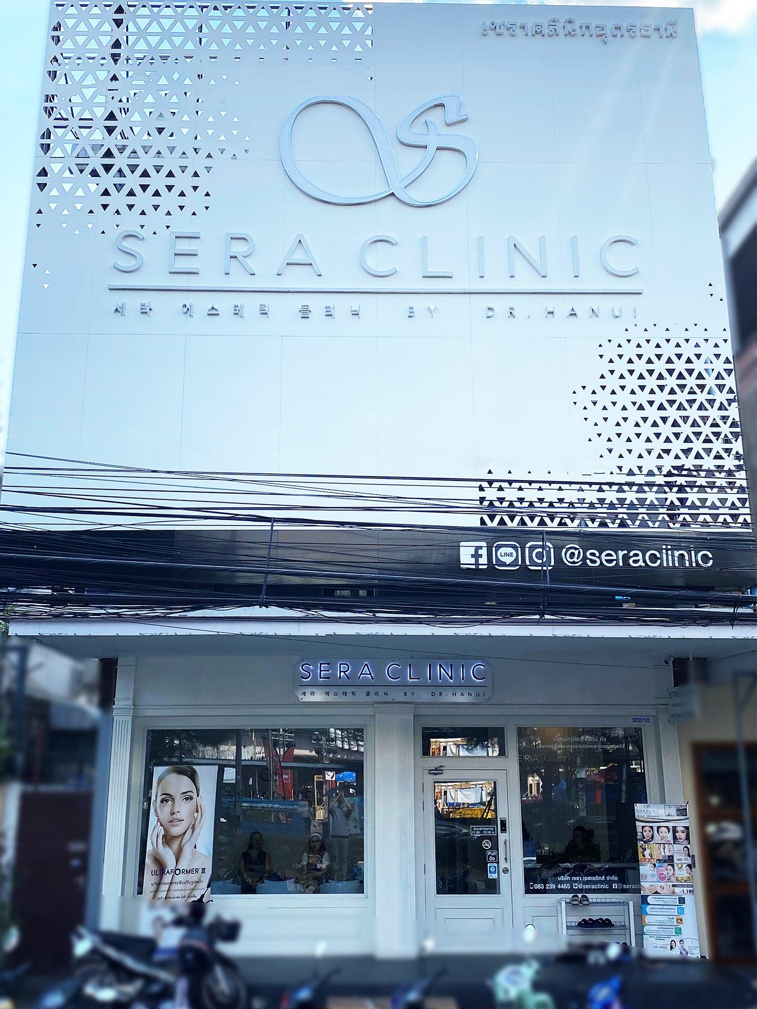 Sera Clinic สกลนคร