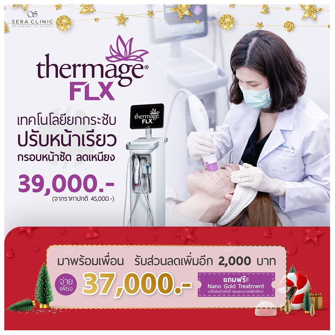 Sera Clinic Thermage FLX