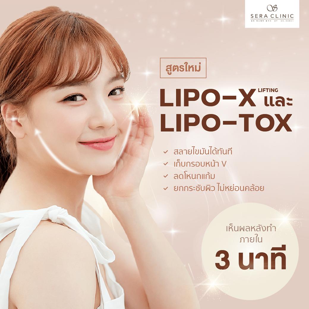 Sera Clinic ฉีดไหม สลายไขมัน Lipo-X