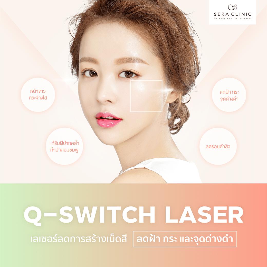 Sera Clinic Q-Switch Laser