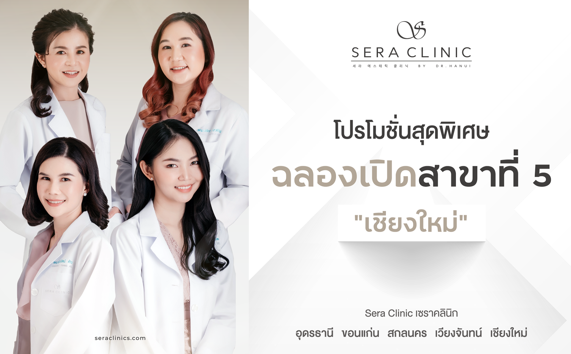 Sera Clinic Grand Opening Promotion For Chiang Mai Branch