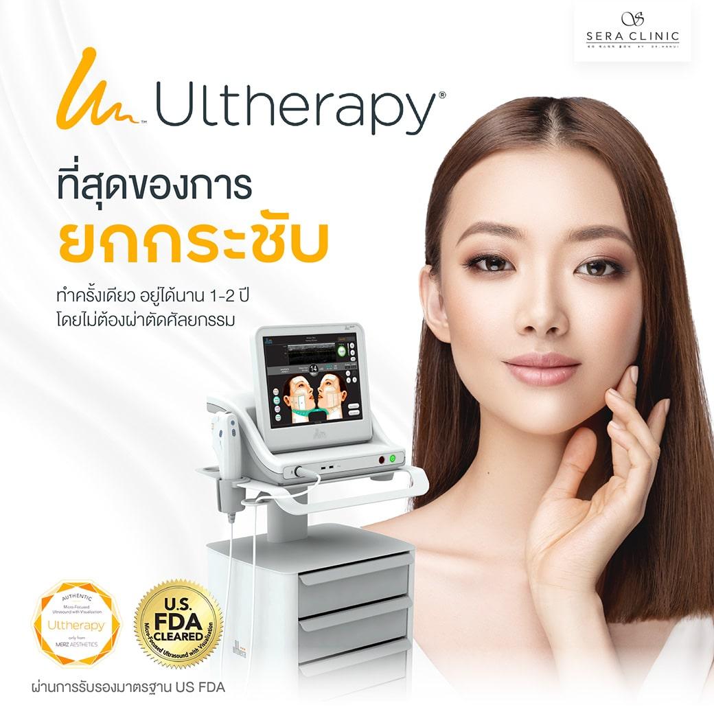 Sera Clinic Ultherapy
