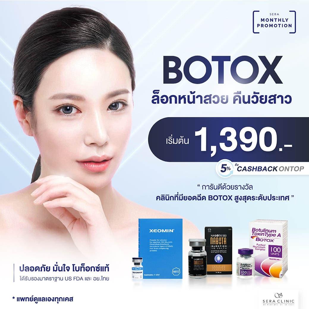 [Sera September Promotion] BOTOX ล็อกหน้าสวย คืนวัยสาว