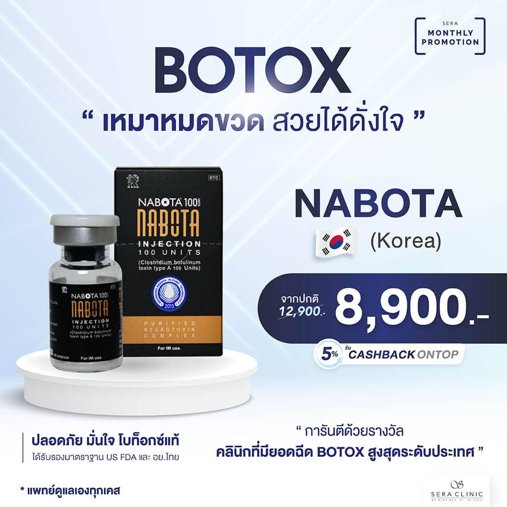 promotion botox โปรโมชั่น โบท็อกซ์ nabota