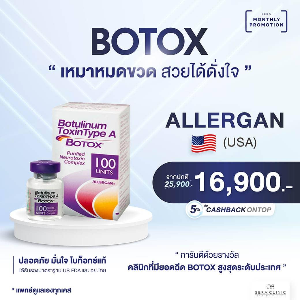 promotion botox โปรโมชั่น โบท็อกซ์ allergan